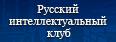 Создание и развитие электронного информационного портала «Русский интеллектуальный клуб»