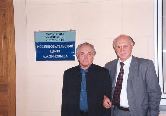 Александр Зиновьев и Игорь Ильинский