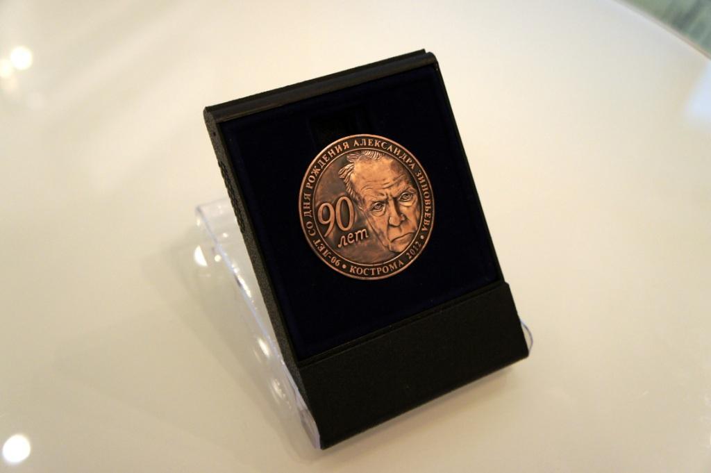 Юбилейная медаль «90-лет со дня рождения Александра Зиновьева»