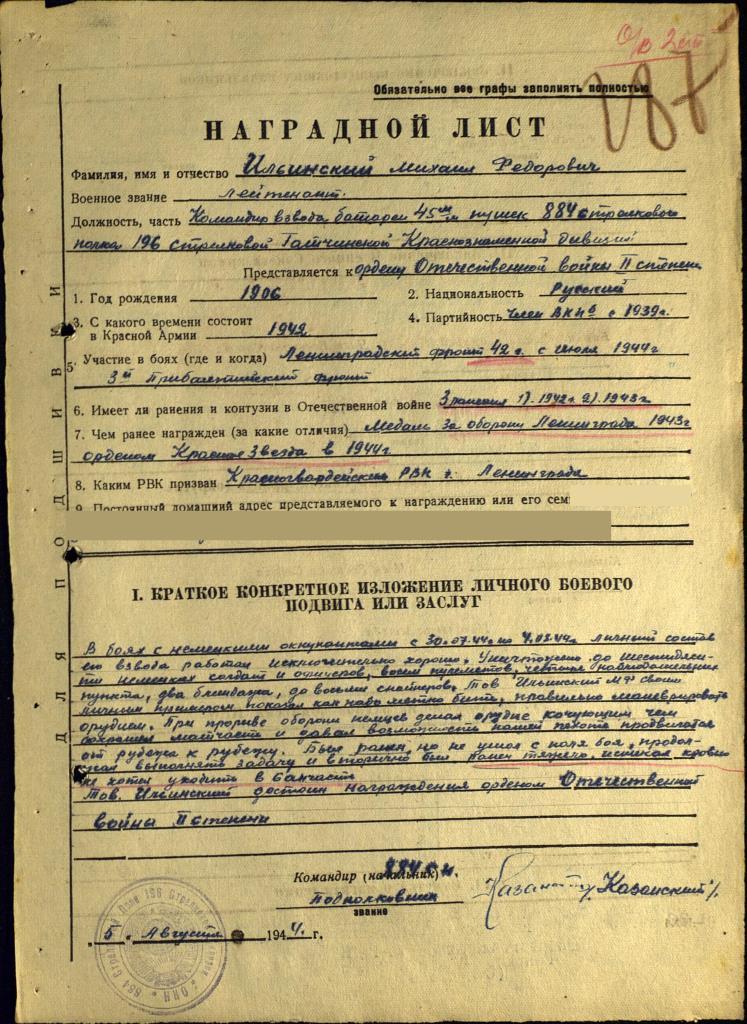 Эхо прошедшей войны: награда нашла героя 70 лет спустя. Наградной лист Михаила Федоровича Ильинского