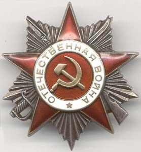 Орден Отечественной войны II степени. Михаил Фёдорович Ильинский